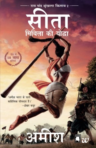 Sita-Mithila Ki Yoddha (Ram Chandra Shrunkhala Kitaab 2): Sita-Warrior of Mithila (Hindi)