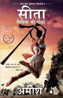 Immortals ke pdf mritunjay meluha/meluha (hindi) of the