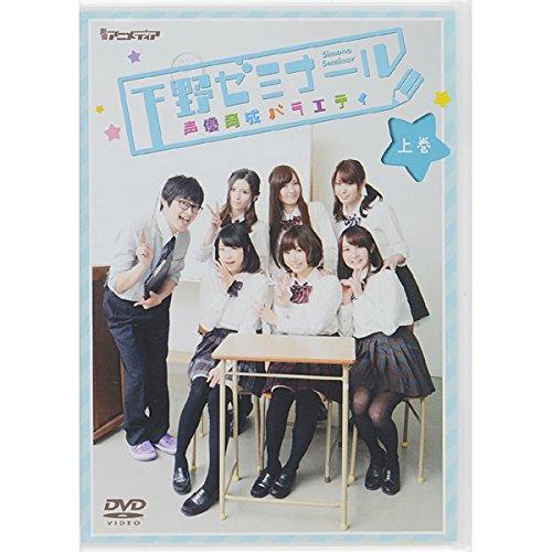 声優DVDシリーズ 下野ゼミナールセット B00PQFXMEA
