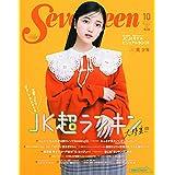 Seventeen 2021年 10月号