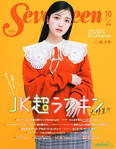 Seventeen 最新号 表紙画像