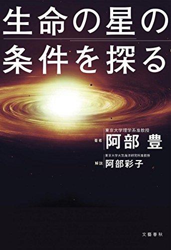生命の星の条件を探る
