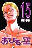 Ahiru no Sora Vol.15 ( Japanese Edition )