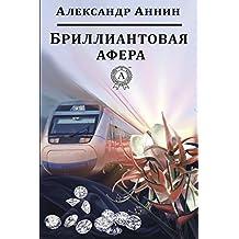 Бриллиантовая афера (Russian Edition)
