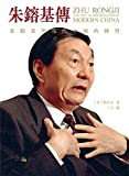 img - for     --            Zhu Rongji and the Transformation of Modern China book / textbook / text book