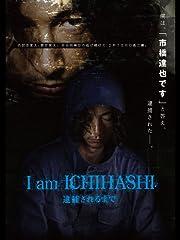 I am Ichihashi〜逮捕されるまで〜