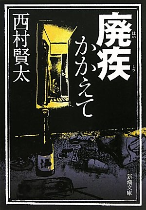 廃疾かかえて (新潮文庫)