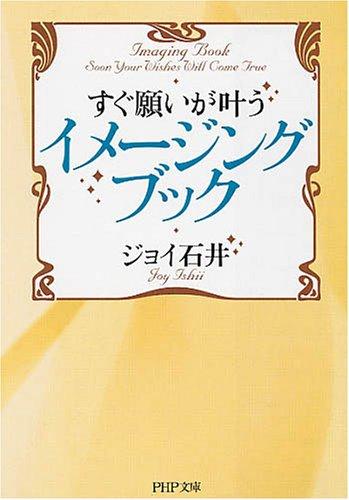 すぐ願いが叶うイメージング・ブック (PHP文庫)