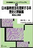 日本語教授法を理解する本 歴史と理論編―解説と演習 (日本語教師トレーニングマニュアル)