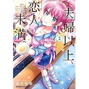 夫婦以上、恋人未満。 (2) (角川コミックス・エース) [Kindle版]