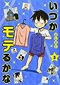 いつかモテるかな 3 (グランドジャンプ愛蔵版コミックス)