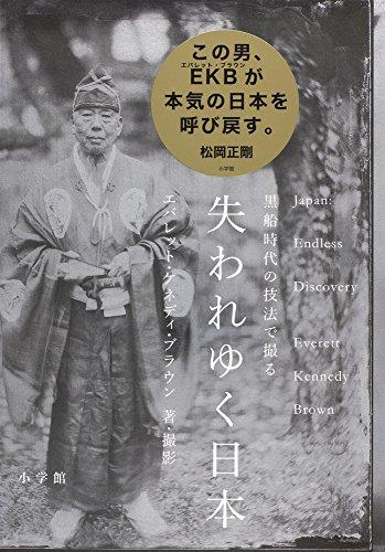 失われゆく日本: 黒船時代の技法で撮る