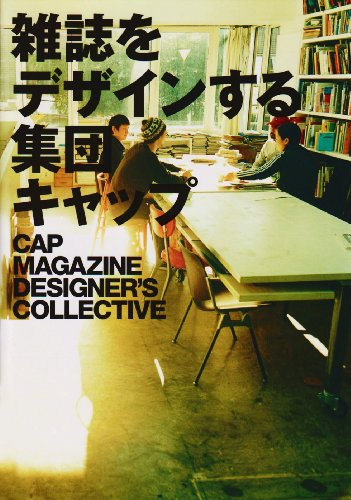 雑誌をデザインする集団キャップ