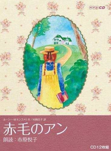 Narration (Etsuko Ichihara) - Keep Me Out!! (12CDS) [Japan CD] NHKC-14019