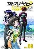 ゼーガペイン FILE.08 [DVD]