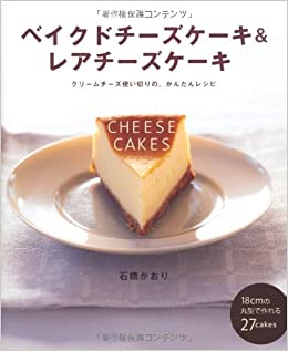 Baked cheesecake and rare cheese cake - of single-use cream cheese ISBN: 4072711012 (2010) [Japanese Import]: 9784072711019: Amazon.com: Books