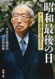 昭和最後の日: テレビ報道は何を伝えたか (新潮文庫)