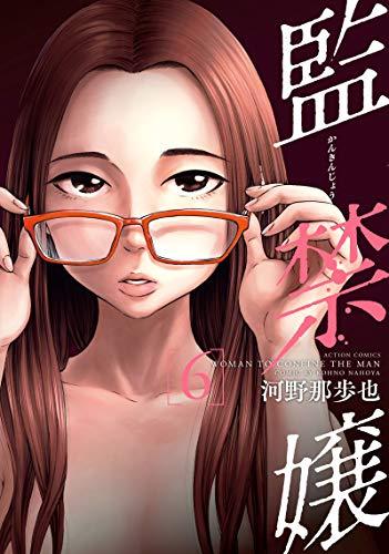 監禁嬢(6) (アクションコミックス)
