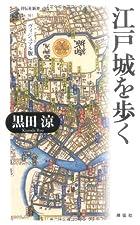 江戸城を歩く(ヴィジュアル版) (祥伝社新書 161)