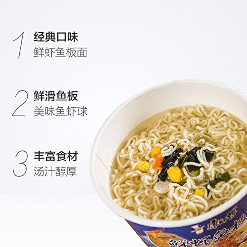 China Good Food 整箱批发China Snacks Food(康师傅 鲜虾鱼板面 12桶 Shrimp fish board Noodle)开心桶泡面 方便面 拉麵 杯面 速食面