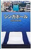 トラベルデイズ シンガポール (旅行ガイド)