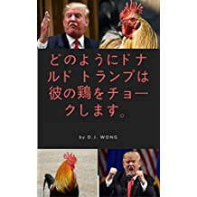 HOW DONALD TRUMP CHOKES HIS CHICKENS (Japanese Edition)