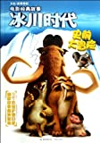 The Meltdown -Ice Age -Classic Movie Story (Chinese Edition)