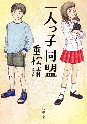 一人っ子同盟 (新潮文庫)