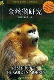 金丝猴研究