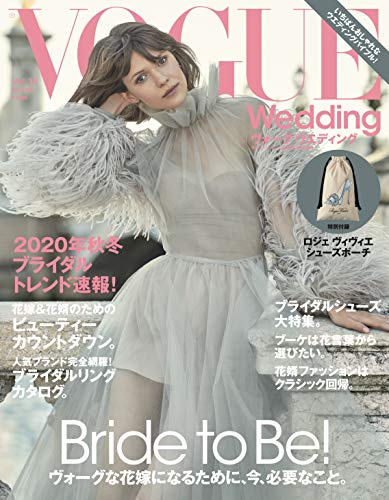 VOGUE WEDDING 最新号 表紙画像