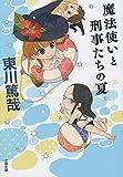 魔法使いと刑事たちの夏 (文春文庫)