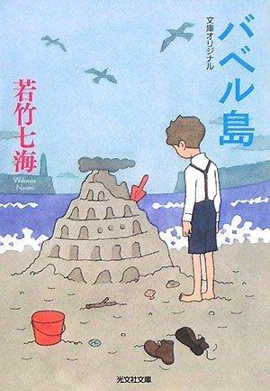 バベル島 (光文社文庫)
