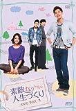 [DVD]素敵な人生づくり DVD-BOX4