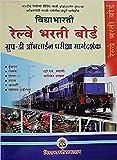 Vidyabhartee Railway Bharti Board Group D Lekhi Pariksha Margadarshak