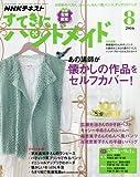 NHKすてきにハンドメイド 2016年8月号 [雑誌] (NHKテキスト)