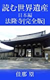 Read world heritage: Horyu-ji complete version Japan Edition World heritage in Japan (Japanese Edition)