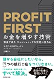 PROFIT FIRST お金を増やす技術――借金が減り、キャッシュリッチな会社に変わる