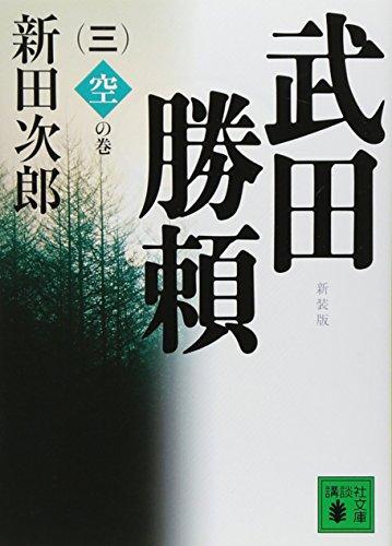 新装版 武田勝頼(三)空の巻 (講談社文庫)
