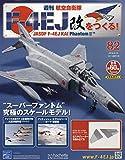 週刊航空自衛隊F-4EJ改をつくる!(82) 2018年 8/15 号 [雑誌]