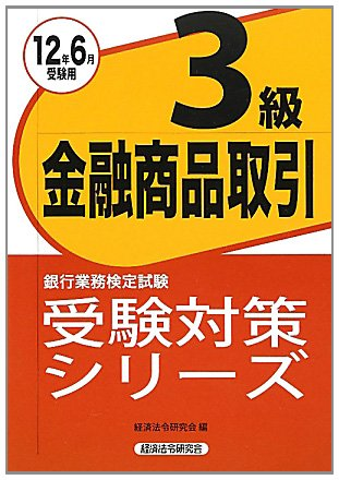金融商品取引3級―2012年6月受験用 (銀行業務検定試験受験対策シリーズ)