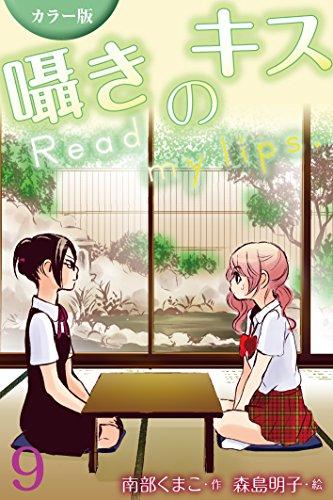 [カラー版]囁きのキス~Read my lips. 9巻〈〈月子×絵梨〉夜に浮かぶ月(1)〉 (コミックノベル「yomuco」)