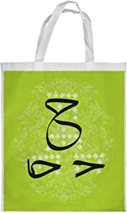 Arabic letter - h Printed Shopping bag, Small Size
