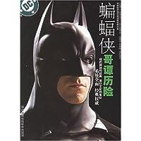 蝙蝠侠哥谭历险:文字陷阱
