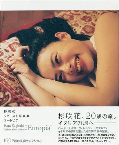 杉咲花ファースト写真集「ユートピア」