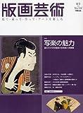 Charm of Sharaku - 144 prints art (2009) ISBN: 4872422449 [Japanese Import]