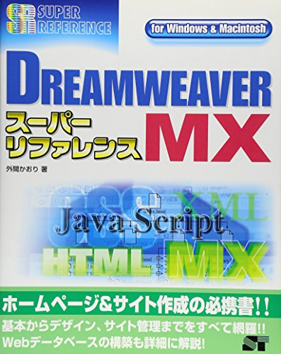 DREAMWEAVER MX Super reference-for Windows & Macintosh (super reference series) (2002) ISBN: 488166297X [Japanese Import] DREAMWEAVER MX Super reference-for Windows & Macintosh (super reference series) (2002) ISBN: 488166297X [Japanese Import]