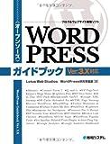オープンソースブログ&ウェブサイト構築ソフトWordPressガイドブックVer.3.X対応