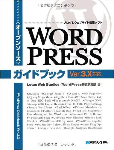オープンソースブログ ウェブサイト構築ソフトwordpressガイドブックver