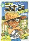名探偵コナンSEASONAL SELECTION夏の事件 3 (My First Big)