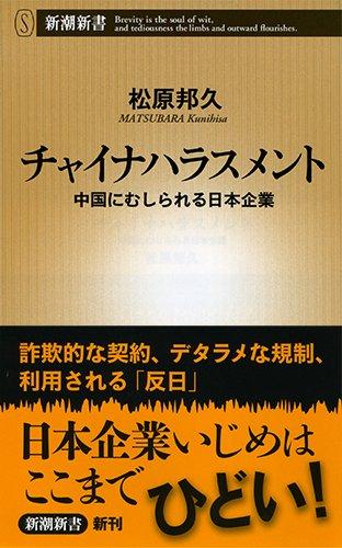 チャイナハラスメント: 中国にむしられる日本企業 (新潮新書)